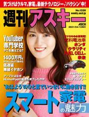 週刊アスキーNo.1330(2021年4月13日発行) / 週刊アスキー編集部