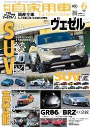 月刊 自家用車 (2021年6月号) / 内外出版社