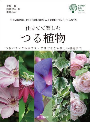 仕立てて楽しむつる植物 / 土橋豊