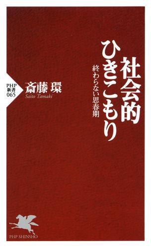 社会的ひきこもり / 斎藤環