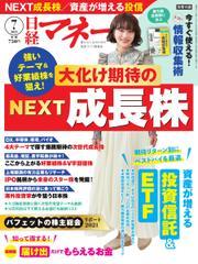 日経マネー (2021年7月号) / 日経BP
