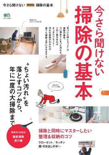 今さら聞けない掃除の基本 (2016/09/07) / エイ出版社