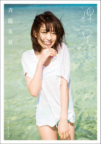 斉藤朱夏 1st写真集「裸足。」 / 東京ニュース通信社