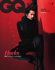 GQ JAPAN(ジーキュージャパン) (2021年4月号) / コンデナスト・ジャパン