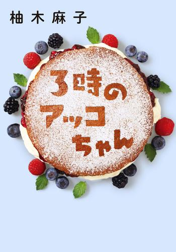 3時のアッコちゃん / 柚木麻子