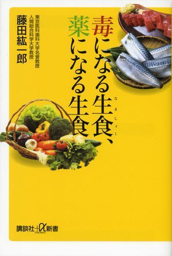 毒になる生食、薬になる生食 / 藤田紘一郎