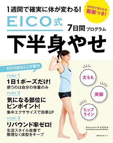EICO式7日間下半身やせプログラム / ダイエットコーチEICO