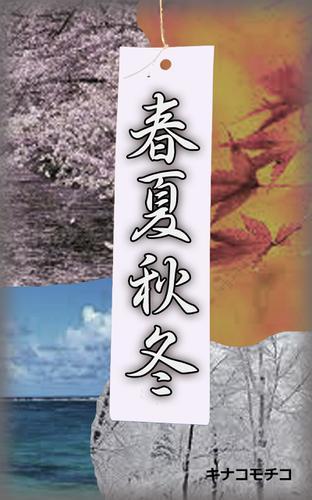 春夏秋冬 / キナコモチコ