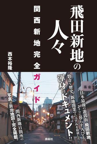 飛田新地の人々 関西新地完全ガイド / 西本裕隆