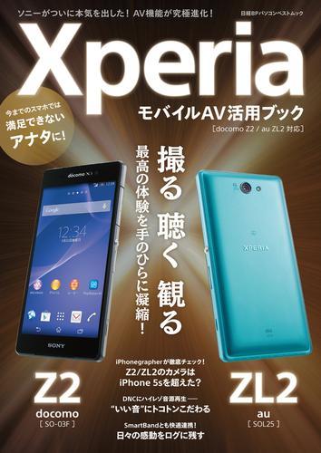 XperiaモバイルAV活用ブック(docomo Z2/au ZL2対応)(日経BP Next ICT選書) / Itpro