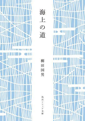 海上の道 / 柳田国男