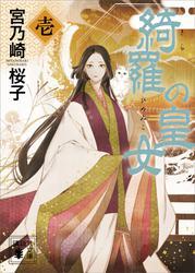 綺羅の皇女(1) / 宮乃崎桜子