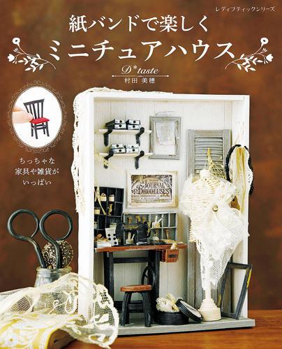 紙バンドで楽しくミニチュアハウス / 村田美穂