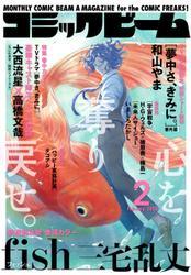 【電子版】月刊コミックビーム 2021年2月号 / コミックビーム編集部