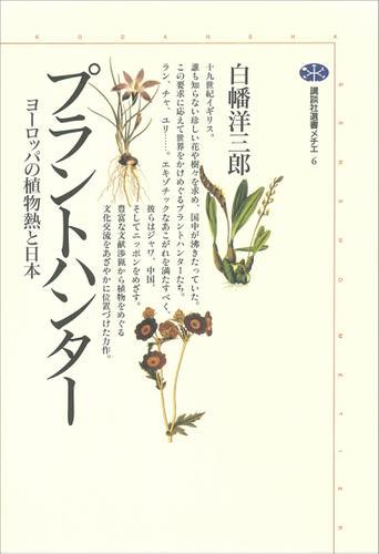 プラントハンター ヨーロッパの植物熱と日本 / 白幡洋三郎