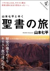 山本七平とゆく聖書の旅
