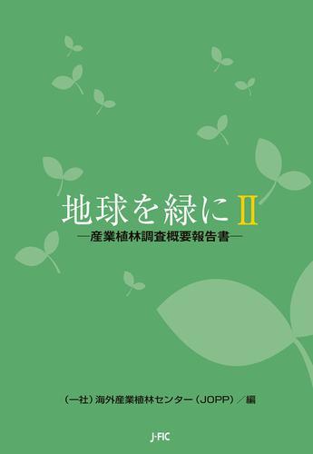 地球を緑にII / 海外産業植林センター(JOPP)