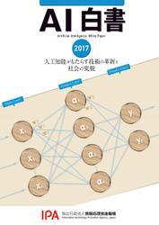 AI白書 2017 / 独立行政法人情報処理推進機構AI白書編集委員会