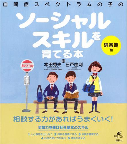 自閉症スペクトラムの子のソーシャルスキルを育てる本 思春期編 / 本田秀夫