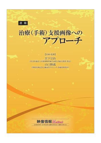 治療(手術)支援画像へのアプローチ (2019/04/11) / 産業開発機構