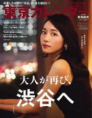 東京カレンダー (2017年12月号)