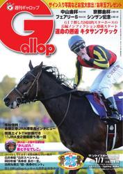 週刊Gallop(ギャロップ) (1月7日号)