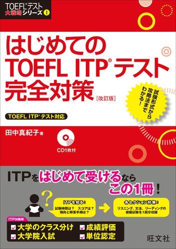 はじめてのTOEFL ITPテスト完全対策 改訂版(音声DL付) / 田中真紀子