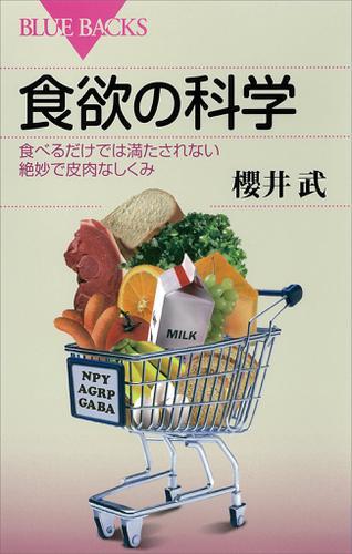食欲の科学 食べるだけでは満たされない絶妙で皮肉なしくみ / 櫻井武