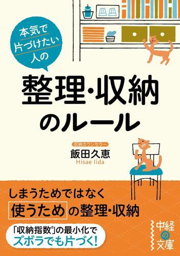本気で片づけたい人の 整理・収納のルール / 飯田久恵