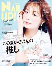 ネイルUP!(2021年夏号) / ブティック社編集部