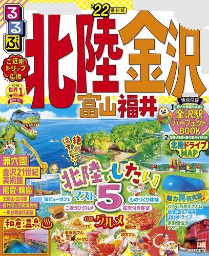 るるぶ北陸 金沢 富山 福井'22 / JTBパブリッシング
