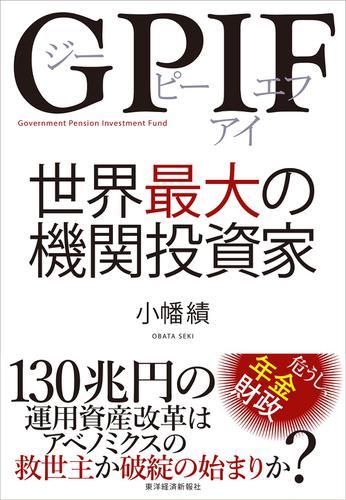 GPIF 世界最大の機関投資家 / 小幡績