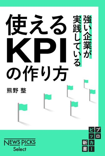 強い企業が実践している 使えるKPIの作り方 / 熊野整