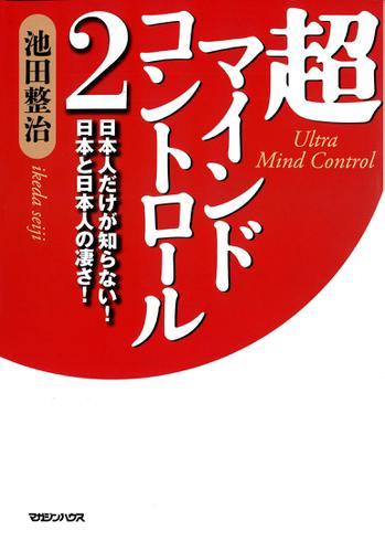 超マインドコントロール2 日本人だけが知らない! 日本と日本人の凄さ! / 池田整治