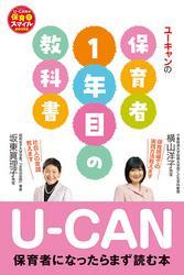 U-CANの保育者1年目の教科書 / 坂東眞理子