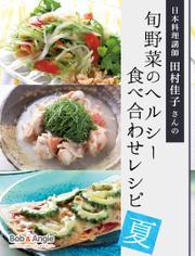 日本料理講師 田村佳子さんの旬野菜のヘルシー食べ合わせレシピ-夏-