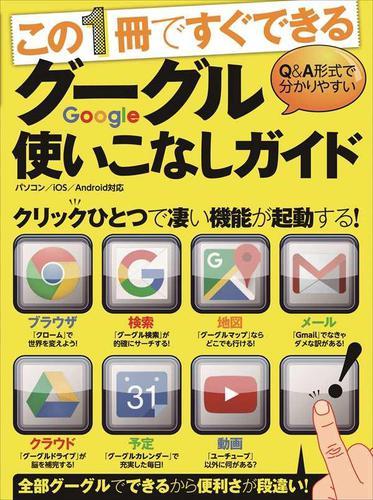 グーグル使いこなしガイド / 河本亮