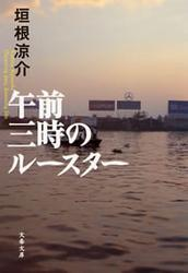 午前三時のルースター / 垣根涼介
