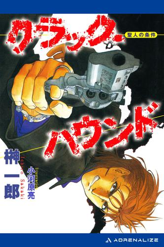 クラック・ハウンド 聖人の条件 / 榊一郎