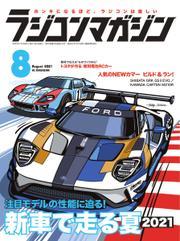 ラジコンマガジン (2021年8月号) / 八重洲出版