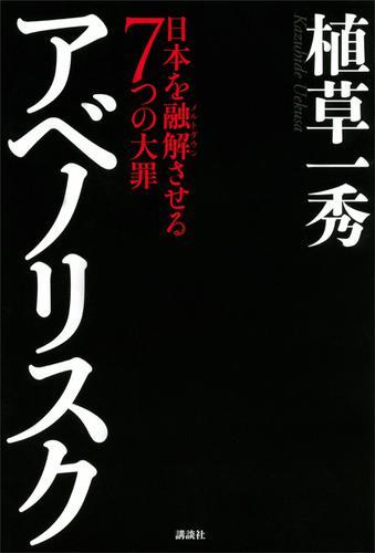 アベノリスク 日本を融解させる7つの大罪 / 植草一秀