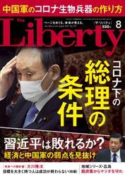 The Liberty (ザリバティ) 2021年8月号 / 幸福の科学出版