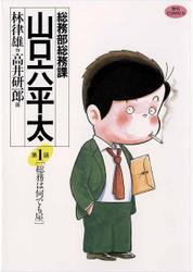 総務部総務課 山口六平太(1) / 林律雄