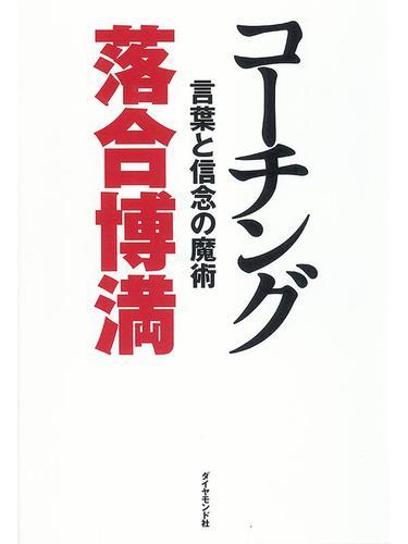 コーチング / 落合博満