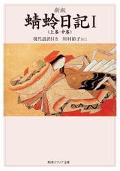 新版 蜻蛉日記I(上巻・中巻)現代語訳付き / 川村裕子
