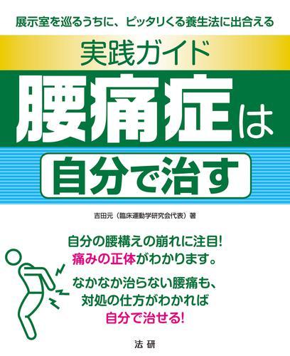 実践ガイド 腰痛症は自分で治す / 吉田元
