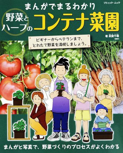 まんがでまるわかり 野菜とハーブのコンテナ菜園 / ブティック社編集部