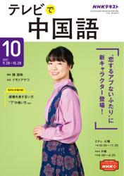 NHKテレビ テレビで中国語 (2021年10月号) / NHK出版
