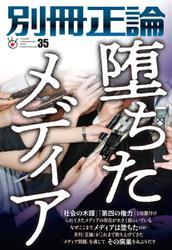 別冊 正論 (第35号) / 産経新聞社