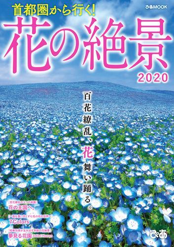 首都圏から行く!花の絶景2020 / ぴあレジャーMOOKS編集部